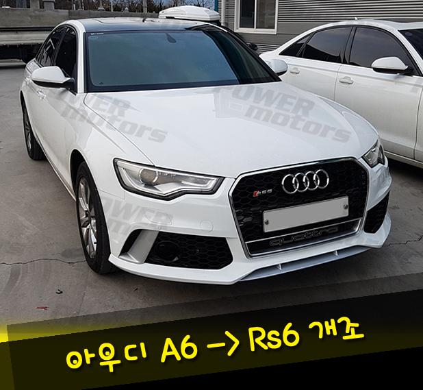 아우디,a6,rs6,개조,튜닝,파워모터스.jpg